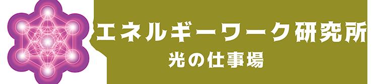 ヒマラヤ水晶Messenger・光の仕事場